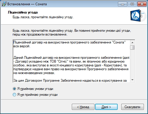 Программу сдачи отчетности украина